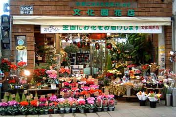 サンロードの花屋