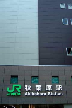 秋葉原駅ビル