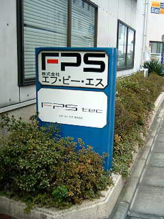 FPS玄関の看板